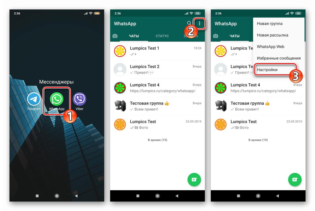 WhatsApp для Android переход в Настройки мессенджера