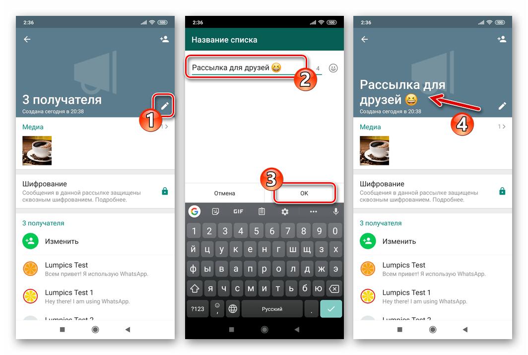 WhatsApp для Андроид переименование рассылки