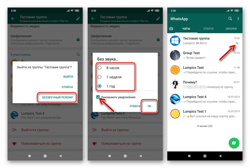 WhatsApp для Android перевод группового чата в Беззвучный режим