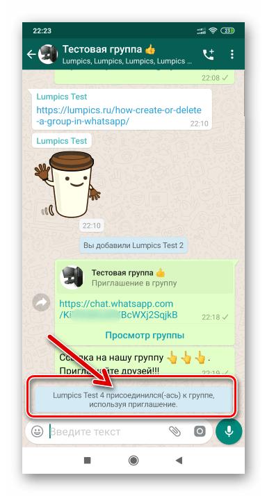 WhatsApp для Android пользователь присоединился к группе, используя ссылку-приглашение