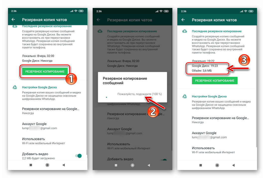 WhatsApp для Android процесс создания резервной копии переписки