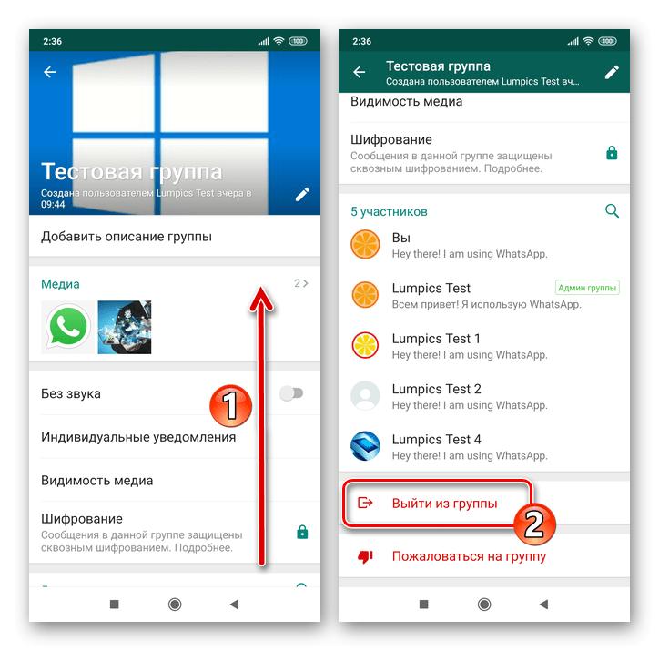 WhatsApp для Android пункт Выйти из группы на экране Данные группы