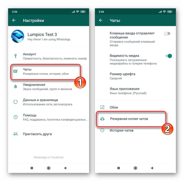 WhatsApp для Android Раздел Чаты в Настройках - пункт Резервное копирование