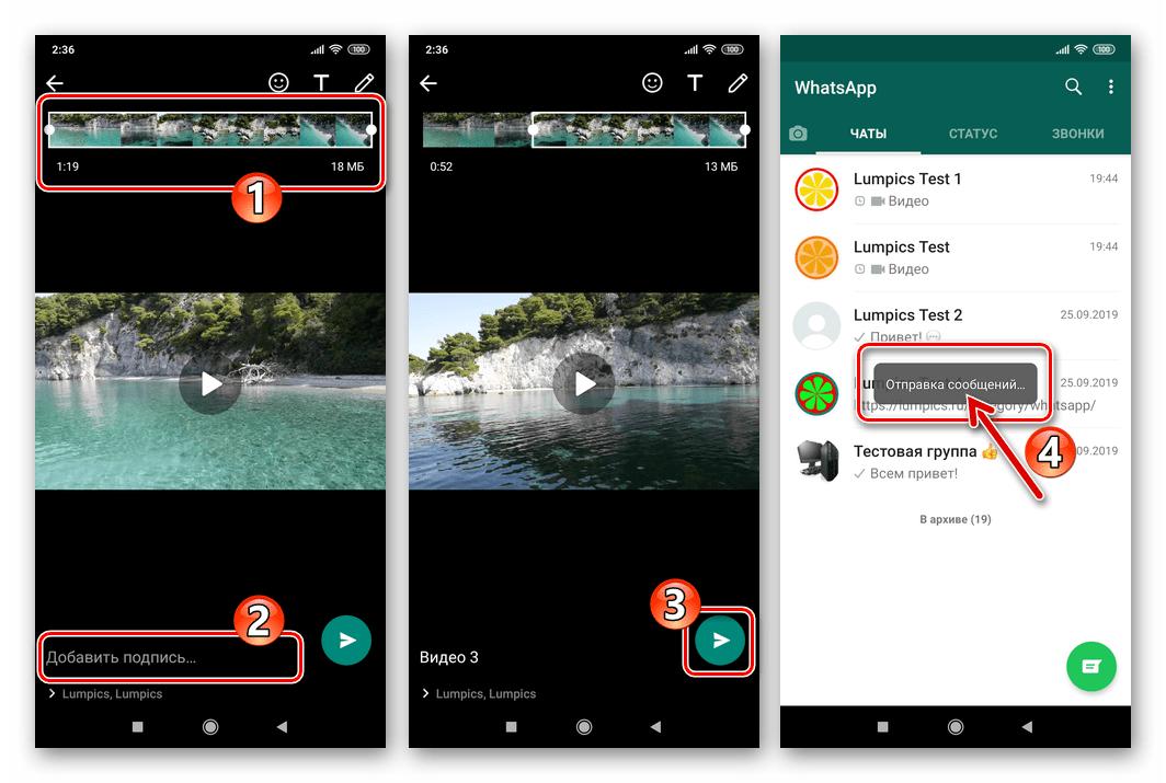 WhatsApp для Android редактирование и отправка через мессенджер видеозаписи из стороннего приложения