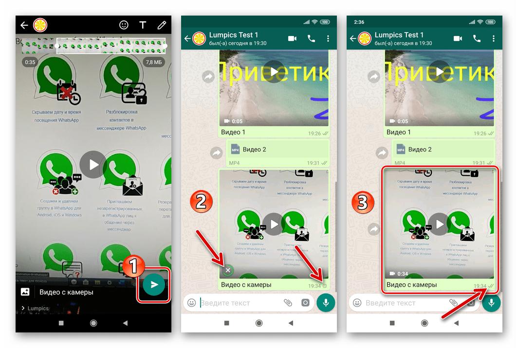 WhatsApp для Android редактирование и отправка видео с камеры девайса через мессенджер