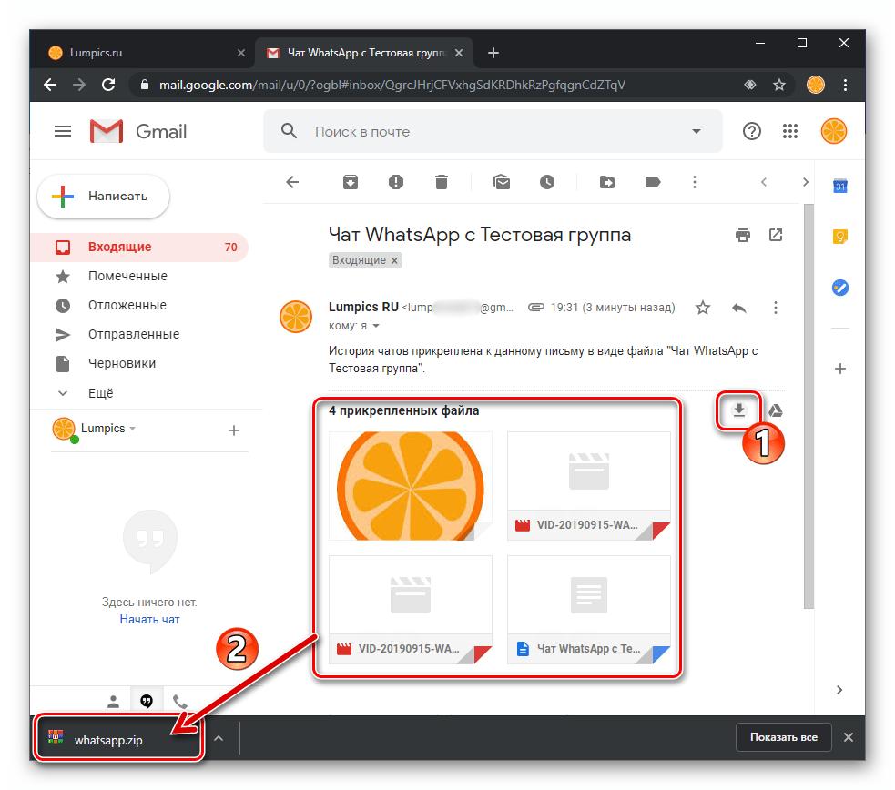 WhatsApp для Android скачивание на компьютер файла с историей сообщений и контента из почтового ящика, куда отправлен чат