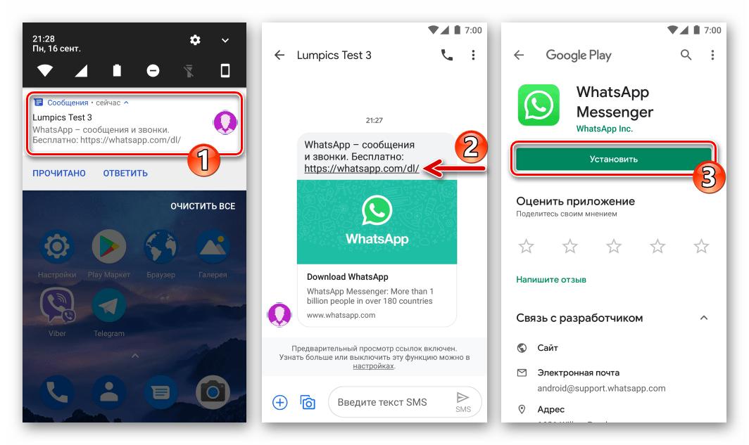 WhatsApp для Android SMS с предложением скачать мессенджер на девайсе получателя