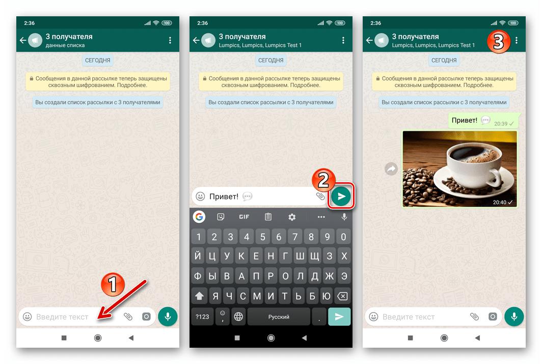 WhatsApp для Андроид создание и отправка сообщений в рассылку