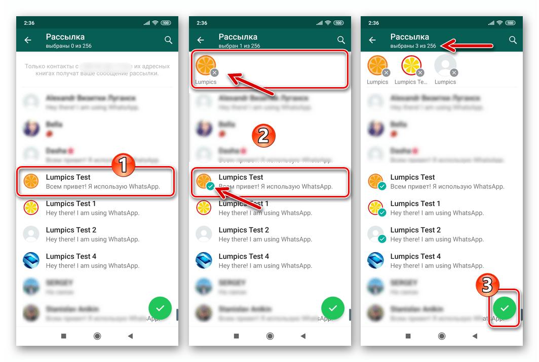 WhatsApp для Андроид создание списка получателей рассылки в мессенджере