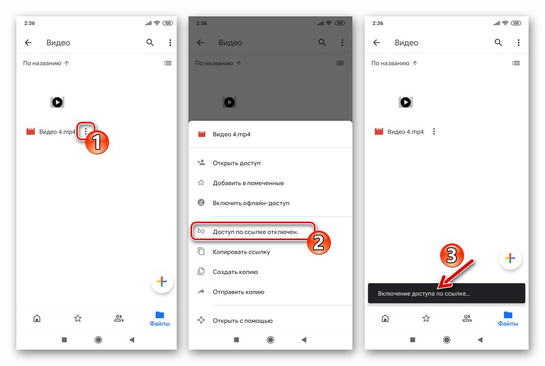 WhatsApp для Android включение доступа по ссылке к файлу из облачного хранилища