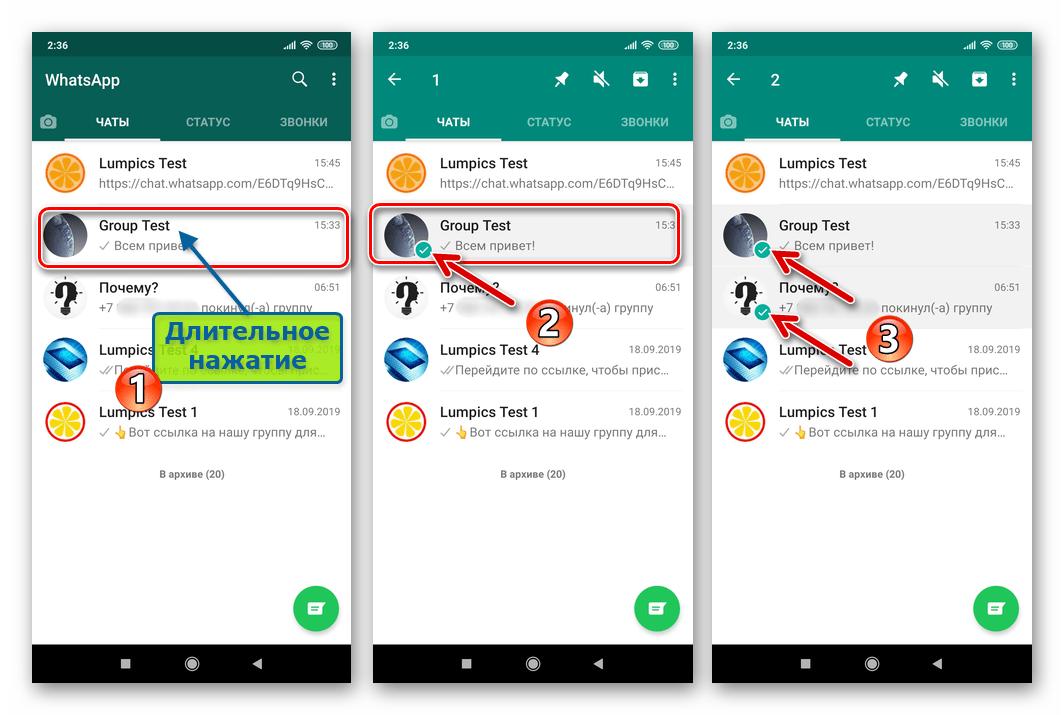 WhatsApp для Android выбор групп из которых нужно выйти на экране ЧАТЫ