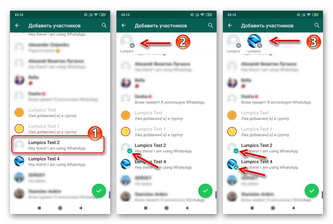 WhatsApp для Android выбор пользователей, добавляемых в группу из адресной книги мессенджера