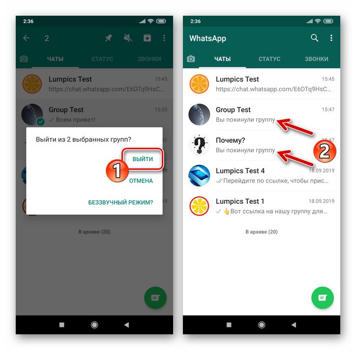 WhatsApp для Android выход из групповых чатов завершен