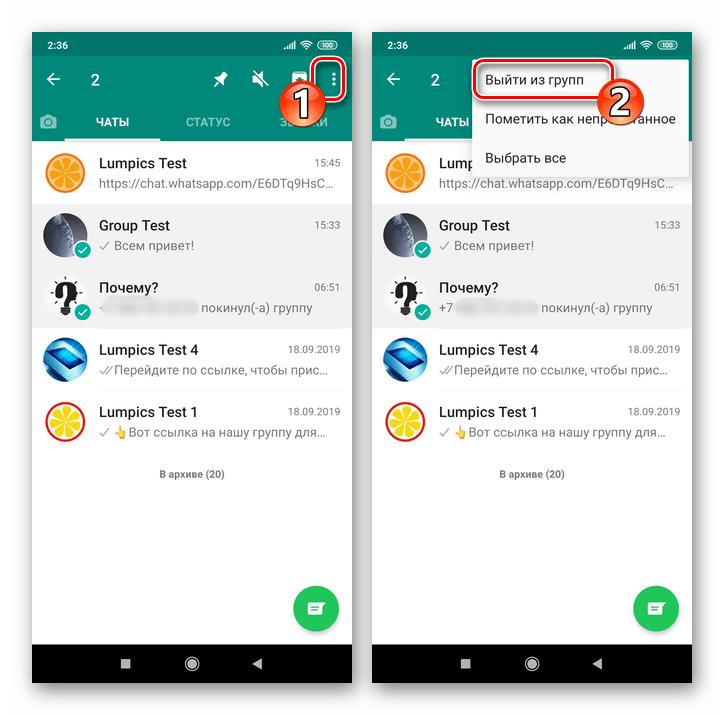 WhatsApp для Android вызов меню действий для выделенных на вкладке ЧАТЫ групп, выбор пункта Выйти