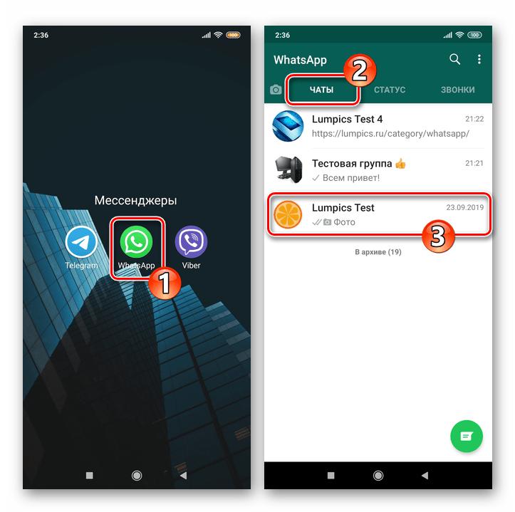 WhatsApp для Android запуск мессенджера, переход в чат с заблокированным пользователем