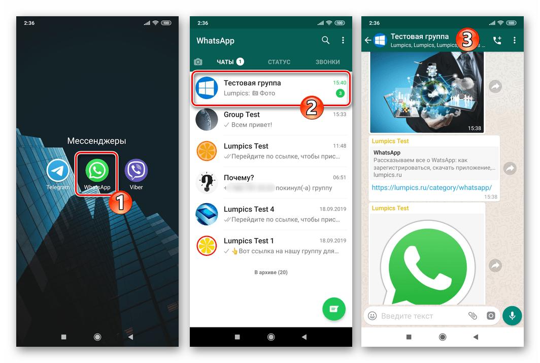 WhatsApp для Android запуск мессенджера, переход в группу из которой нужно выйти