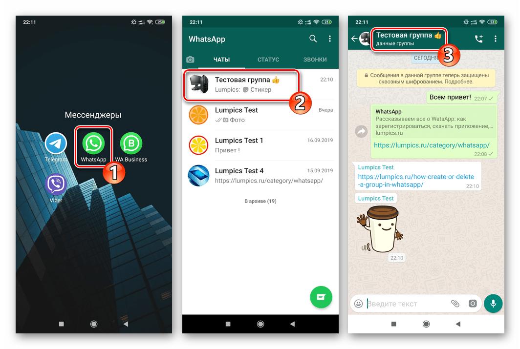 WhatsApp для Android запуск мессенджрера, переход в группу, вызов списка параметров
