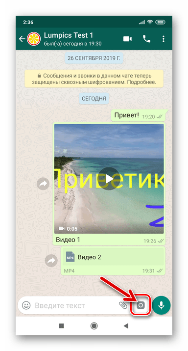 WhatsApp для Android запуск модуля Камера, не закрывая чата с получателем видео