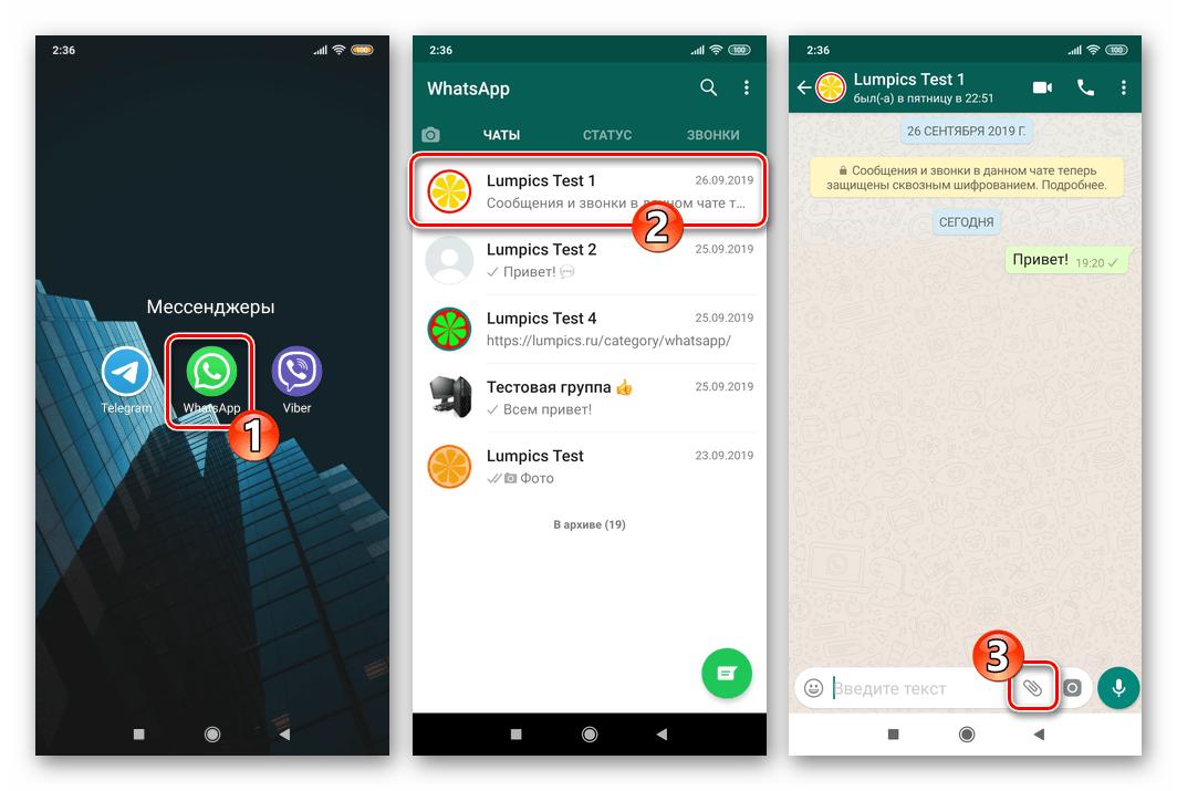 WhatsApp для Android запуск, переход в чат, кнопка Вложение в сообщение