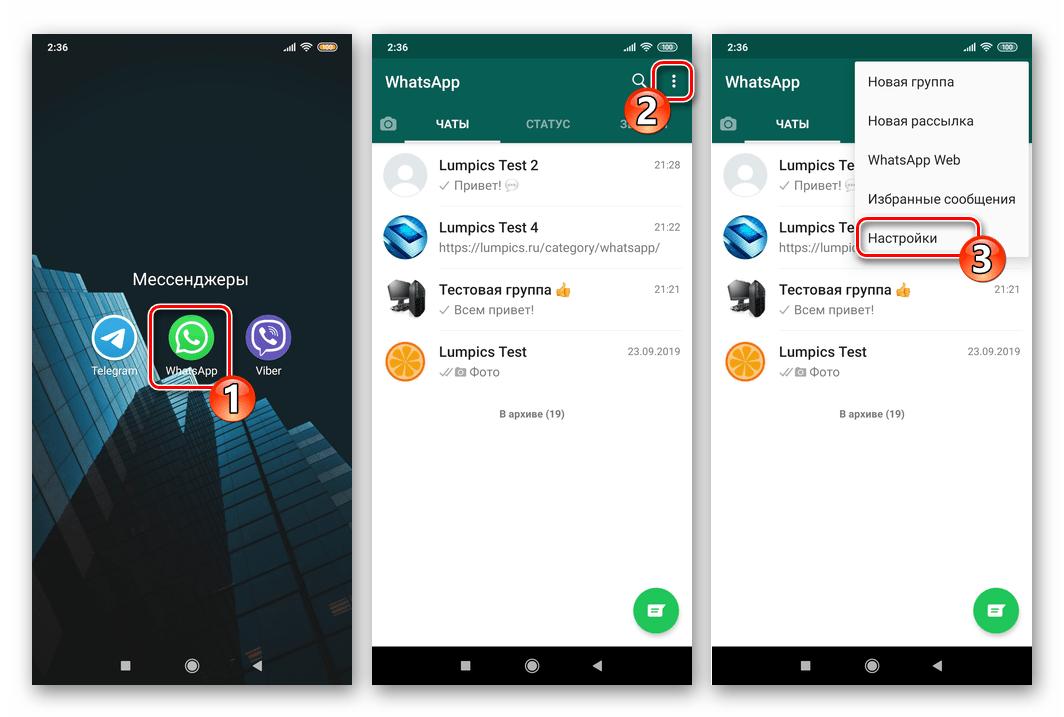 WhatsApp для Android запуск приложения, переход в Настройки мессенджера