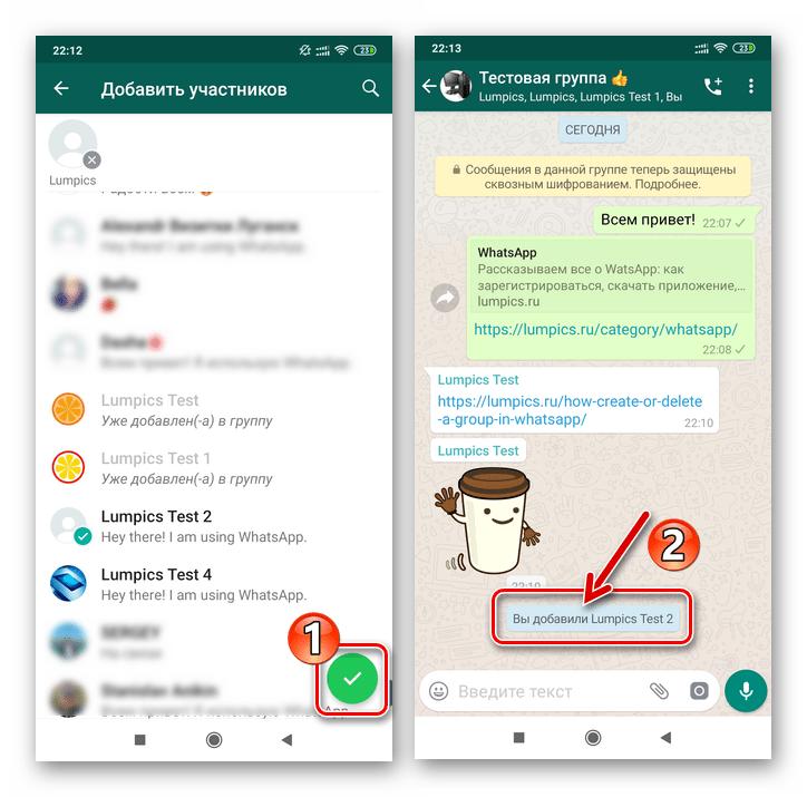 WhatsApp для Android завершение операции добавления нового участника в групповой чат