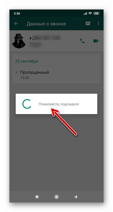WhatsApp для Android завершение разблокировки пользователя на вкладке ЗВОНКИ