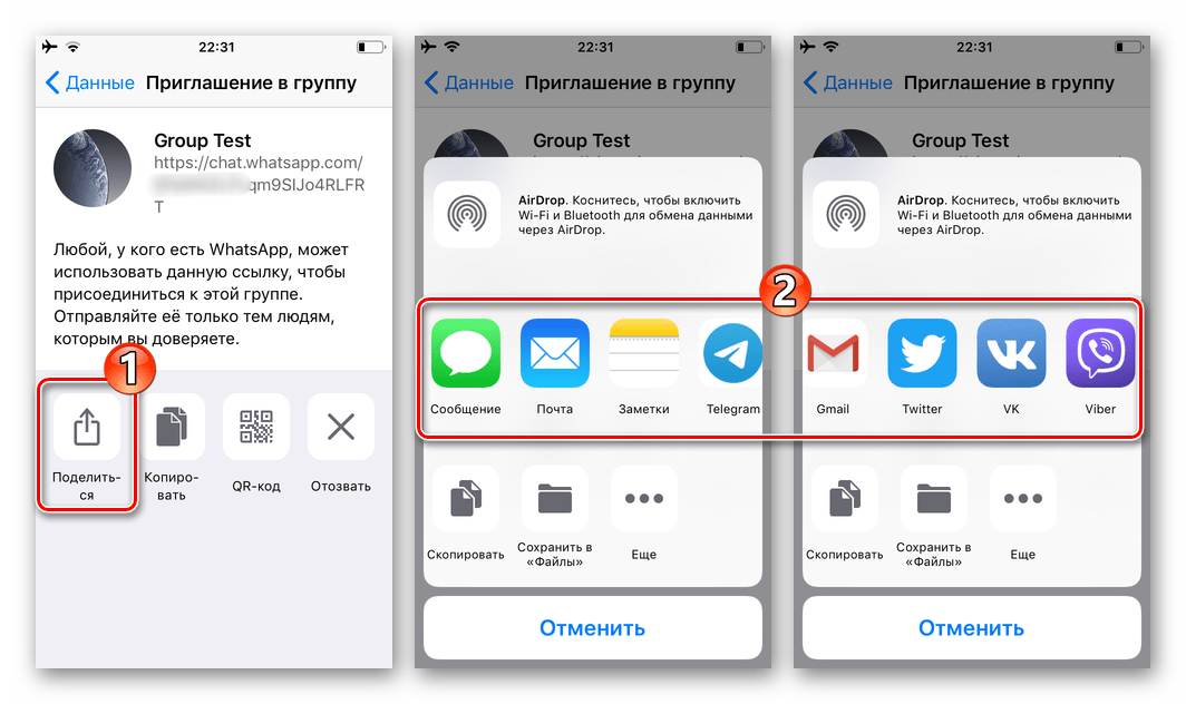 WhatsApp для iOS функция Поделиться ссылкой-приглашением в групповой чат через любой интернет-сервис