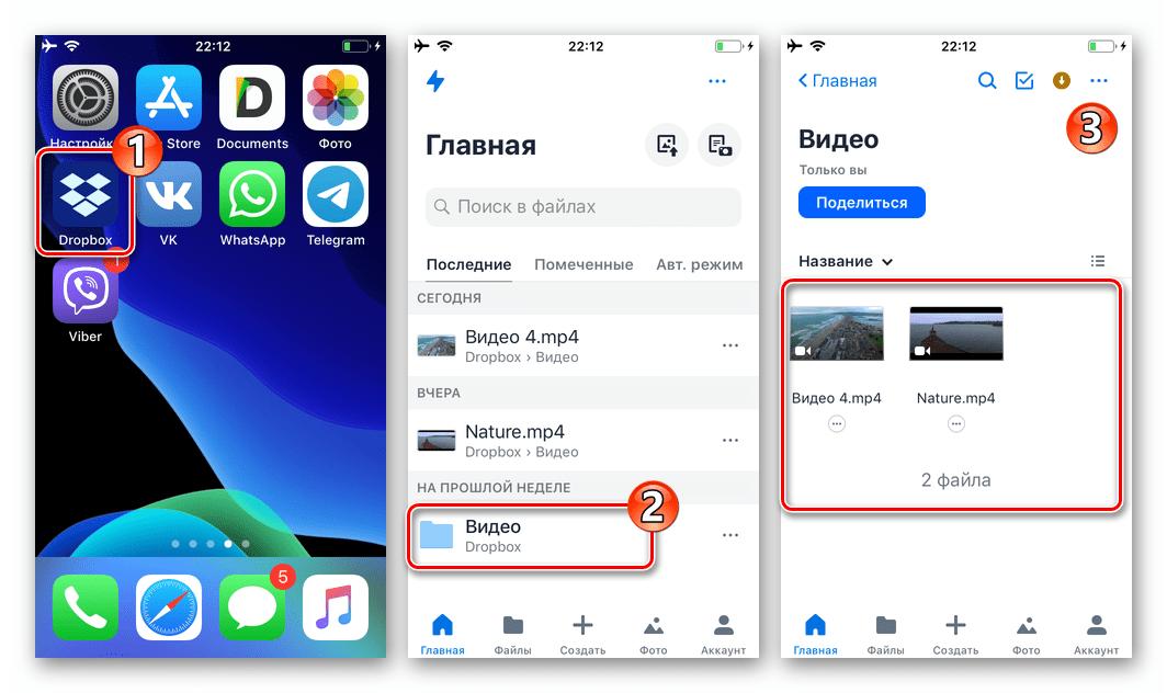 WhatsApp для iOS каталог с видеофайлами для отправки через мессенджер в облачном хранилище