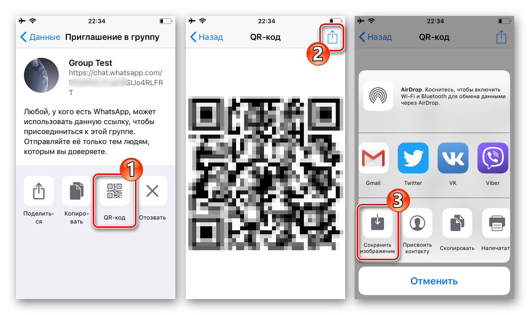 WhatsApp для iOS копирование QR-кода со ссылкой на вступление в групповой чат
