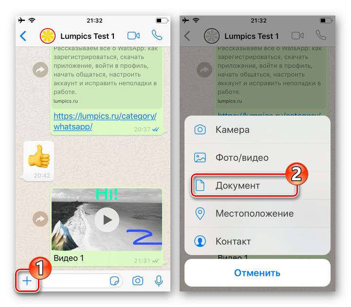 WhatsApp для iOS меню вложений в сообщение - пункт Документ