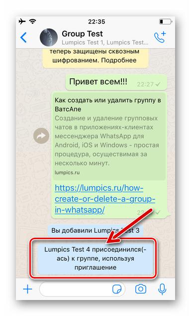 WhatsApp для iOS новый пользователь присоединился к группе, перейдя по ссылке-приглашению