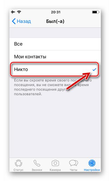 WhatsApp для iOS отключение отображения онлайн-статуса Был(а) у всех пользователей мессенджера