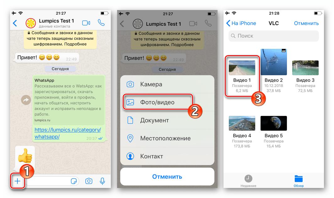 WhatsApp для iOS открытие меню вложений, выбор видео для отправки из сохраненных на iPhone