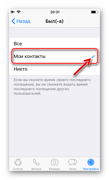WhatsApp для iOS Отображение статуса Был(а) у всех пользователей из своей адресной книги мессенджера