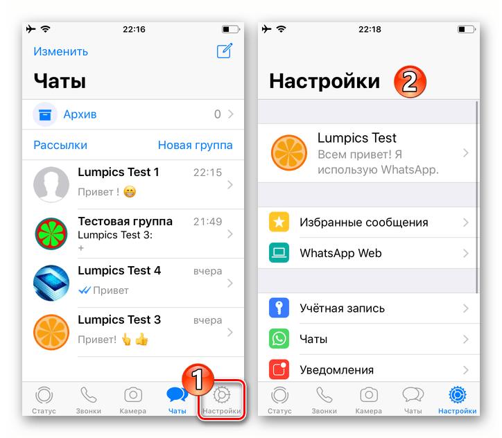 WhatsApp для iOS переход в Настройки мессенджера