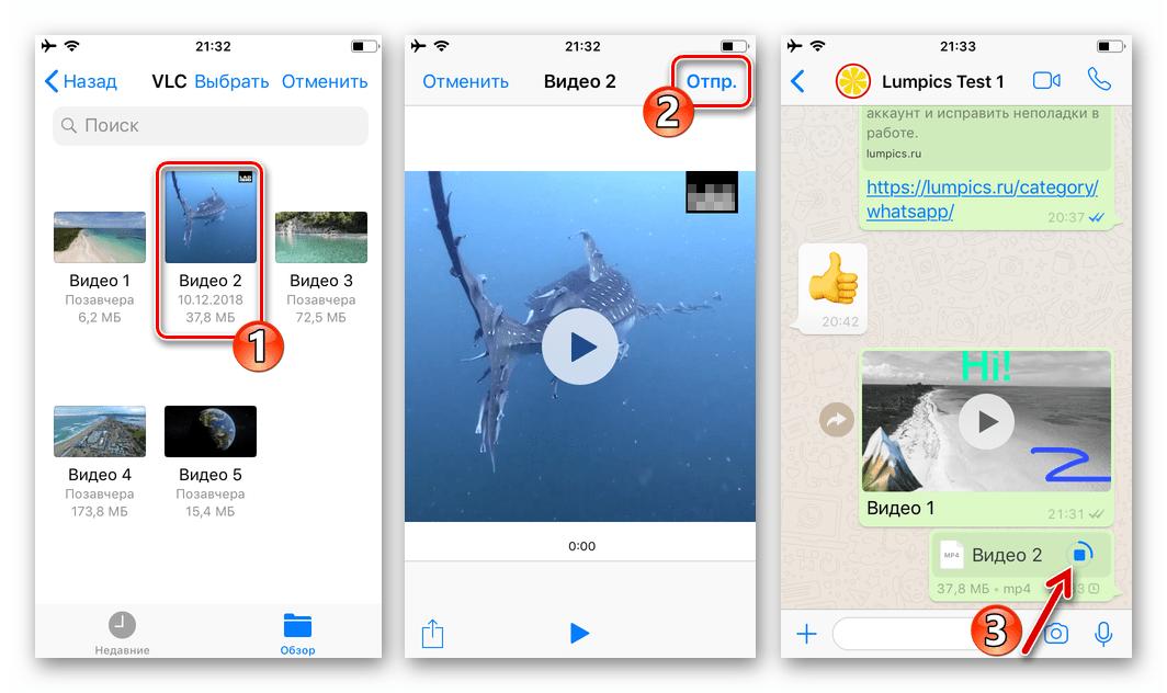 WhatsApp для iOS выбор и отправка видеоролика через мессенджер в виде файла
