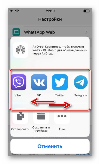 WhatsApp для iOS выбор приложения через которое можно отправить приглашение в мессенджер другому человеку