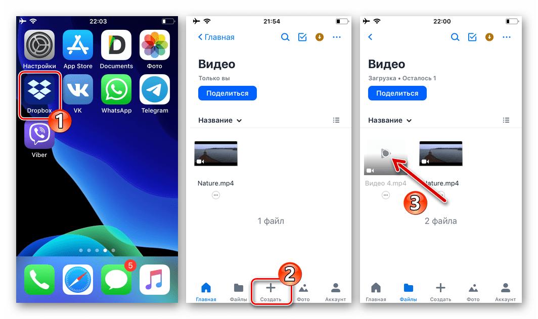 WhatsApp для iOS загрузка видеофайла в облако, перед его отправкой через мессенджер