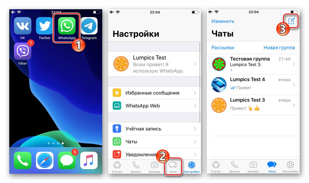 WhatsApp для iOS запуск мессенджера, вызов функции Написать на вкладке Чаты