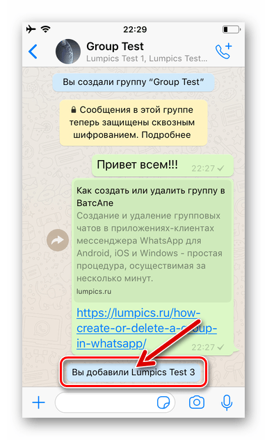WhatsApp для iPhone добавление нового участника в групповой чат завершено