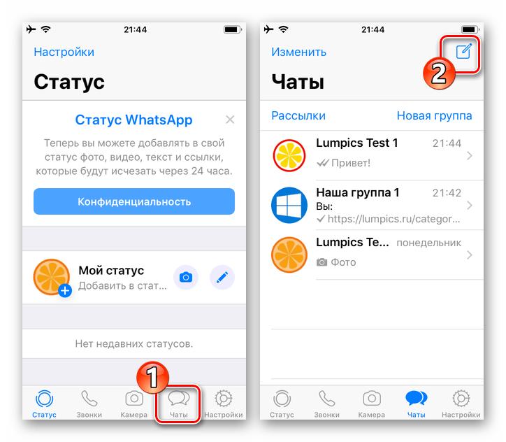 WhatsApp для iPhone кнопка Новый чат в разделе Чаты приложения