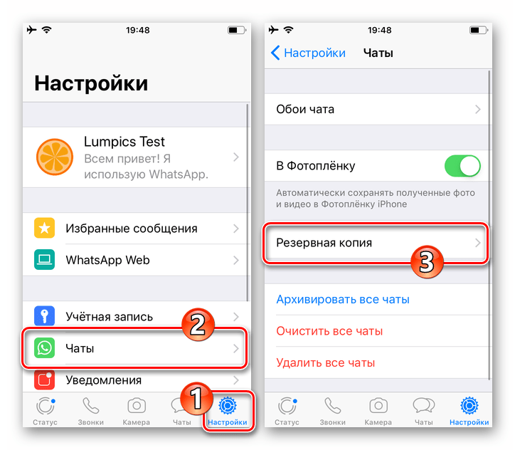 WhatsApp для iPhone настройка регулярного резервного копирования истории чатов в настройках мессенджера