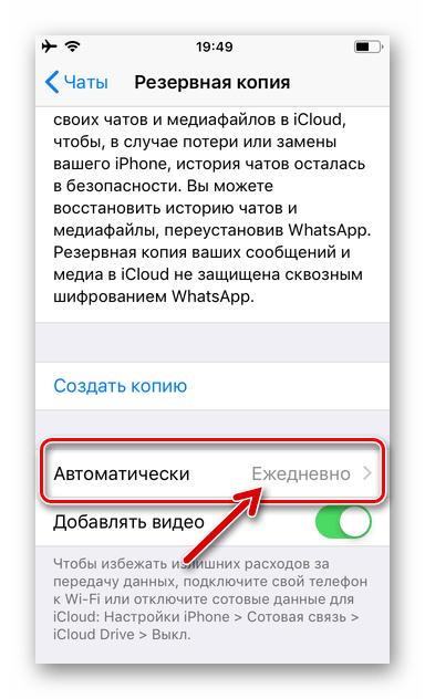 WhatsApp для iPhone настройка регулярного резервного копирования переписки в iCloud завершена