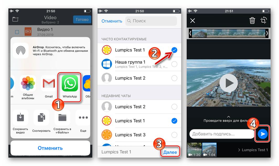 WhatsApp для iPhone отправка нескольких видео из файлового менеджера для iOS