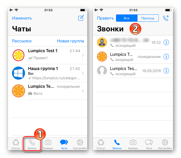WhatsApp для iPhone переход в журнал звонков мессенджера для разблокировки абонентов