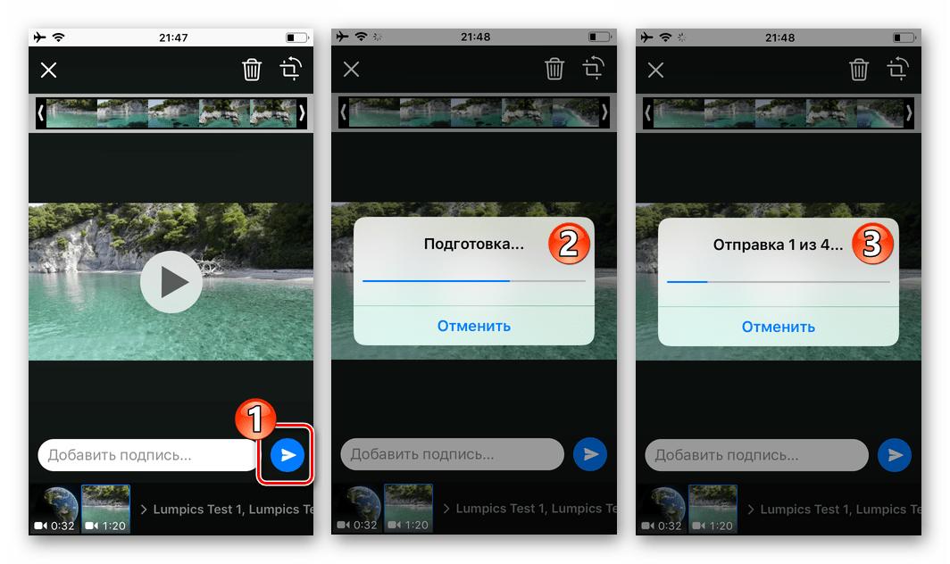 WhatsApp для iPhone процесс отправки видео, инициированный функцией Поделиться в iOS