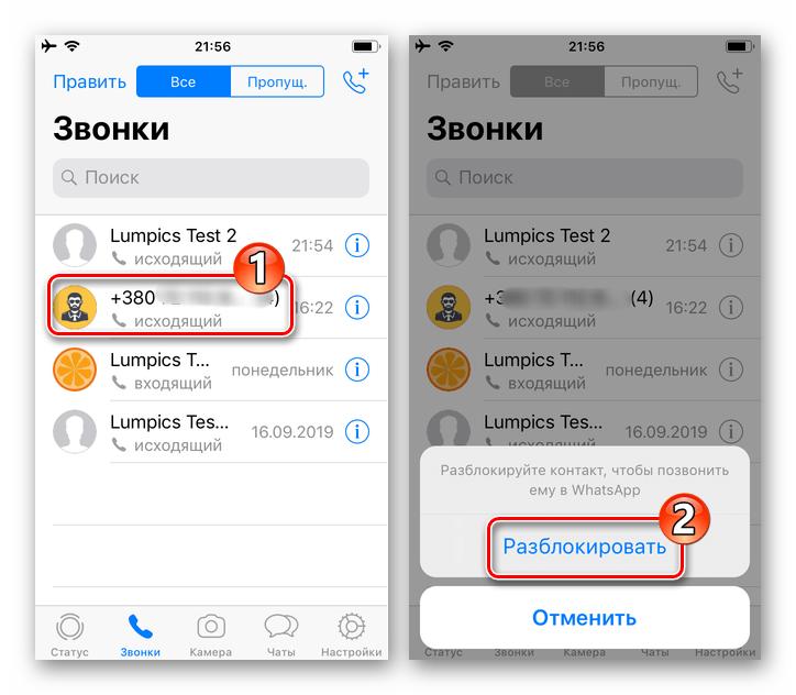 WhatsApp для iPhone удаление абонента из черного списка с вкладки Звонки