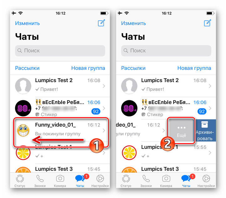 WhatsApp для iPhone удаление покинутого группового чата из своего мессенджера