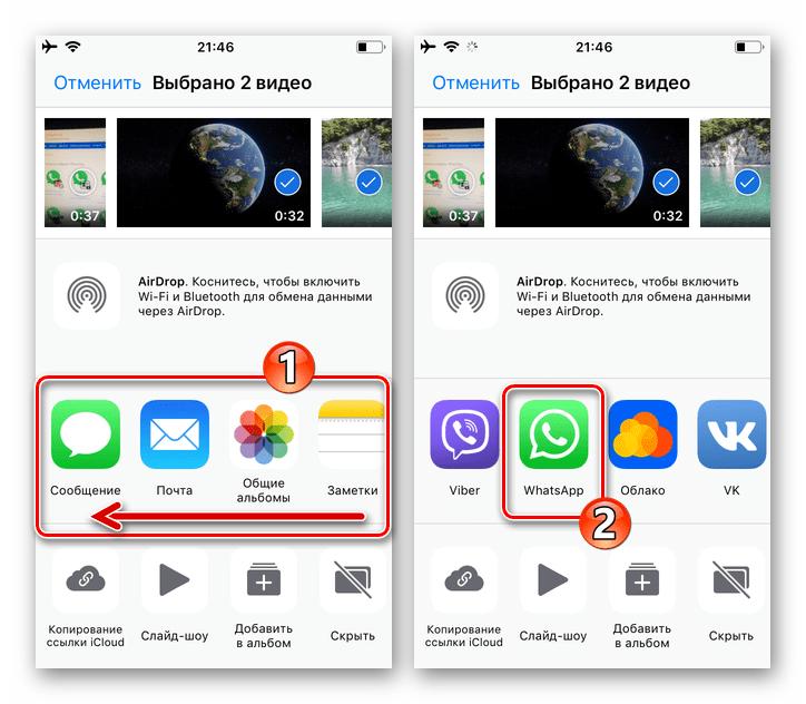 WhatsApp для iPhone выбор мессенджера в меню способов отправки видеофайла