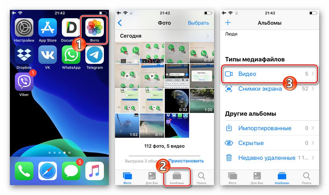 WhatsApp для iPhone запуск приложения Фото, переход в альбом с видеороликами